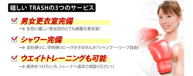 嬉しい広島のキックボクシングジム TRASH(トラッシュ)の3つのサービス